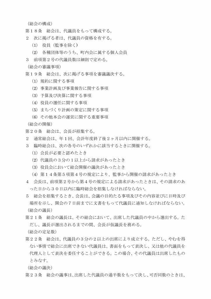 五明地区まちづくり規約 (H27.5改正)_page005