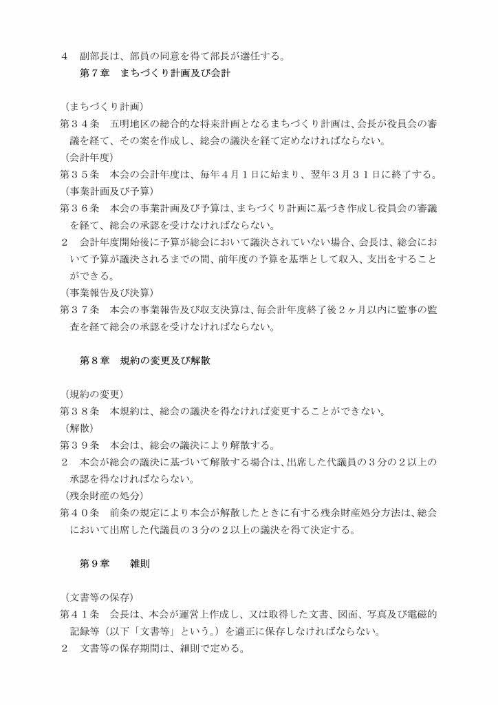 五明地区まちづくり規約 (H27.5改正)_page008