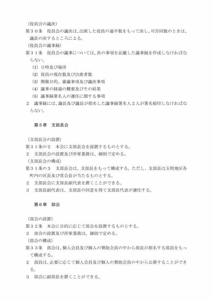 五明地区まちづくり規約 (H27.5改正)_page007