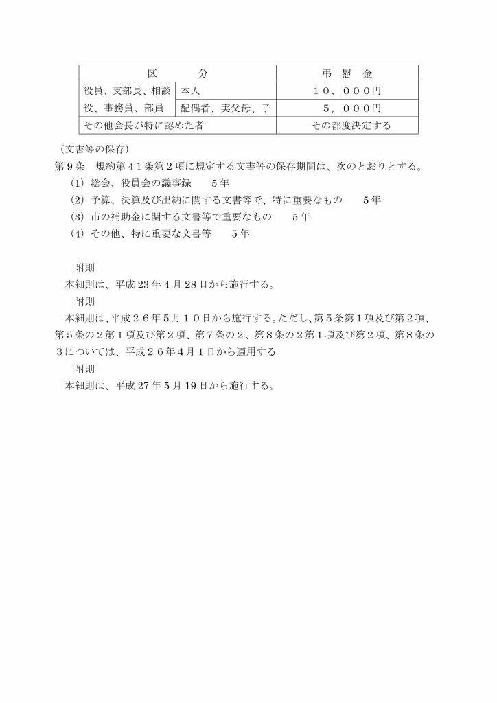 五明地区まちづくり細則 (H27.5改正)_page005