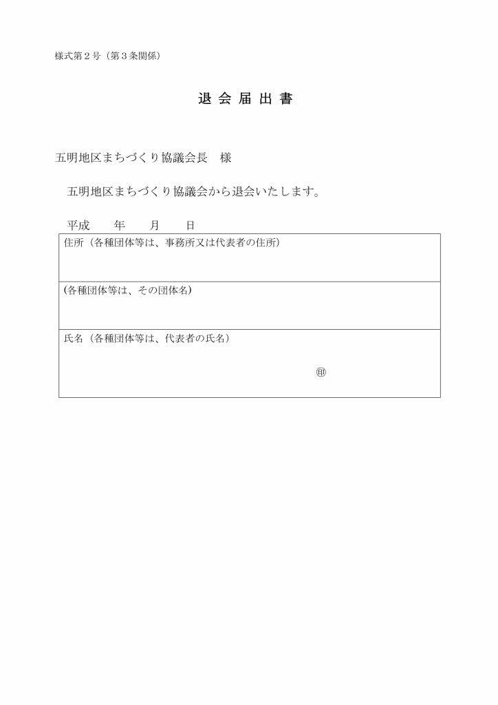五明地区まちづくり細則 (H27.5改正)_page007